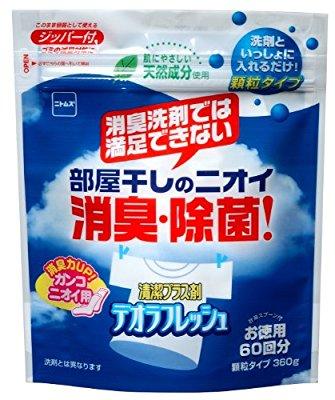 ズバリ!体臭に効く洗剤と柔軟剤!