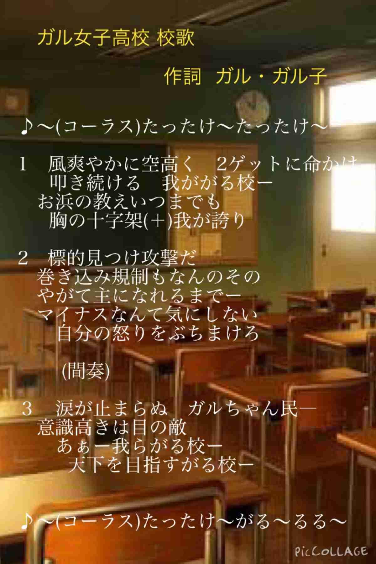 【ガル女子高校】ワンフレーズを繋げて校歌を完成させよう!【校歌】