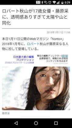 """橋本環奈、""""ゴチデビュー""""驚きの結果に Sexy Zone中島健人も名言炸裂"""