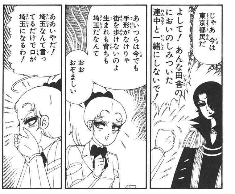 東京圏への一極集中続く 22年連続「転入超過」