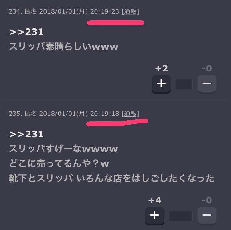 2018年☆ダサい靴下選手権パート2☆