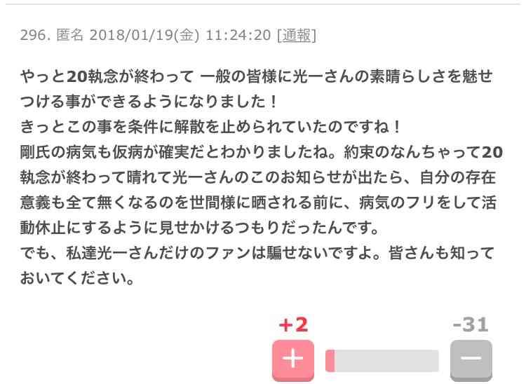 """堂本光一、初""""外部作品""""ミュージカル…井上芳雄と共演"""