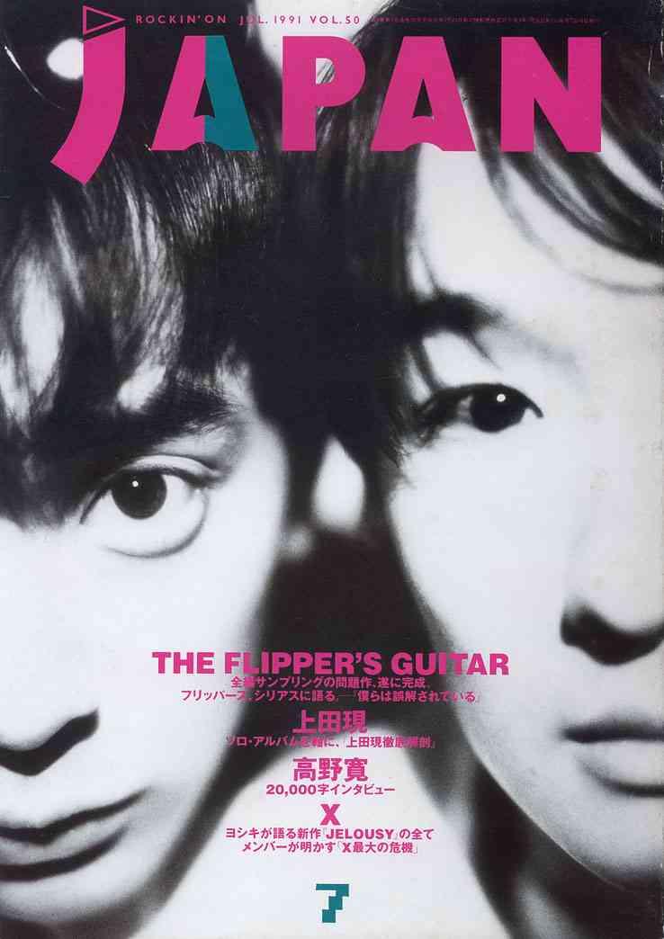 昔読んでたor今も読んでる音楽雑誌