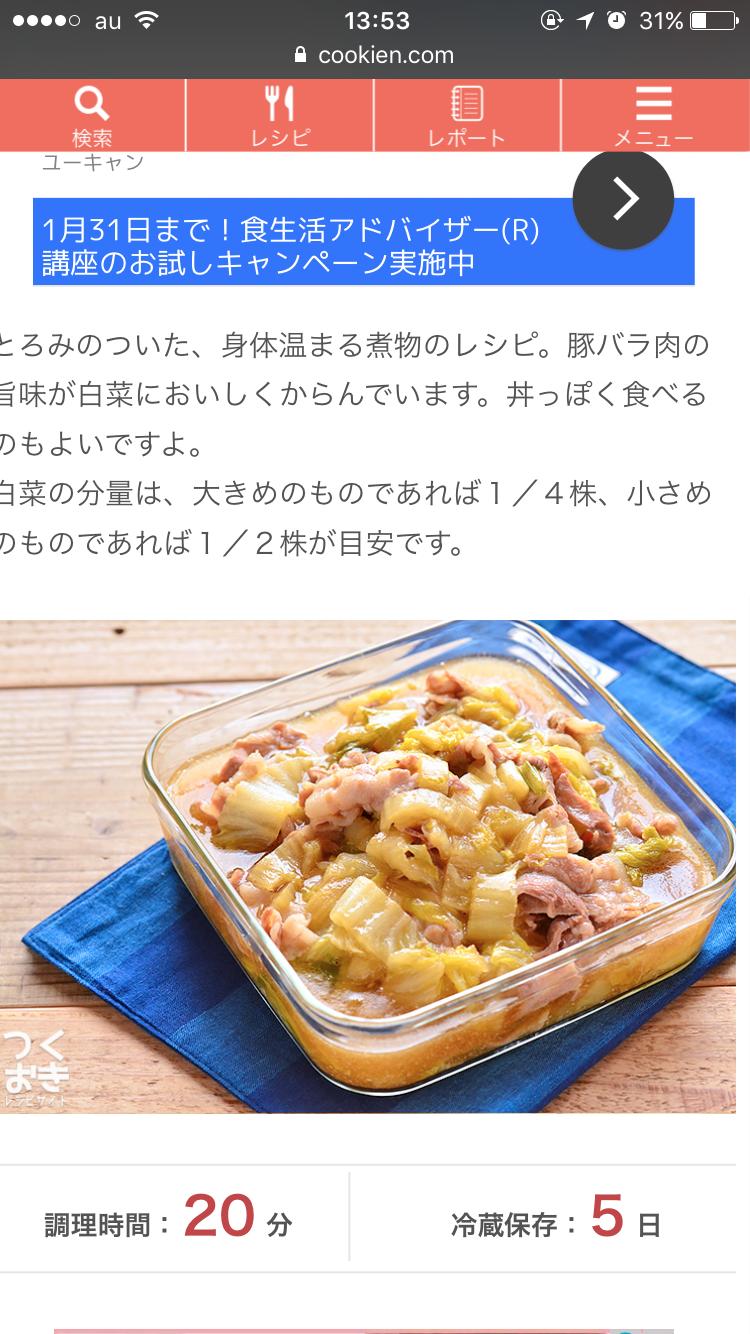 作り置きおかずをお弁当に詰める前に加熱しますか?