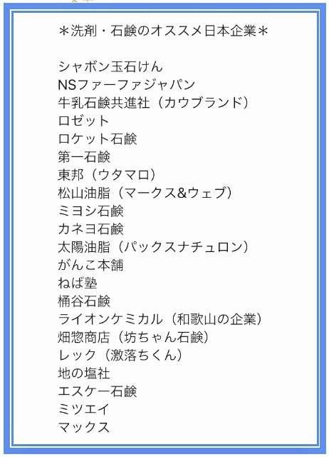 日本企業の商品のオススメ Part8