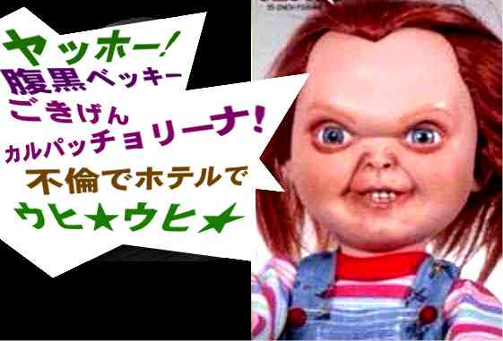 """ベッキー&くっきー""""完璧""""2ショット"""