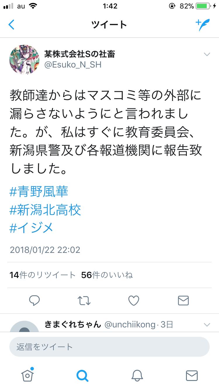 新潟県立高で女子の男子いじめ動画がネット拡散…批判殺到