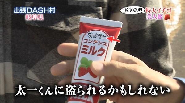 辻希美、イチゴ狩りで摘んだ新鮮なイチゴに練乳たっぷりで批判殺到