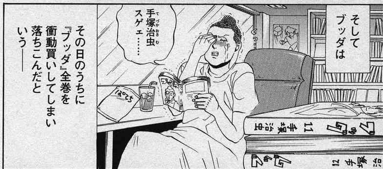 「聖☆おにいさん」【漫画】すき