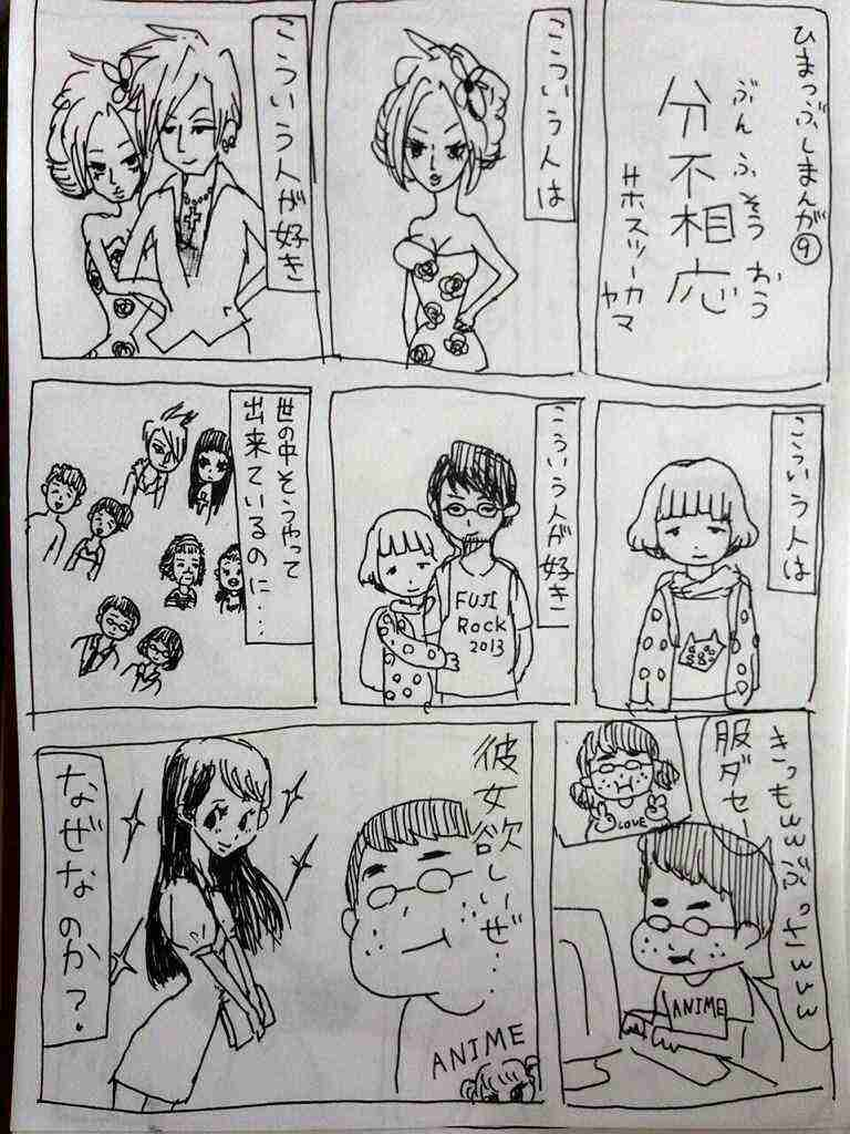 【1月】婚活総合トピ