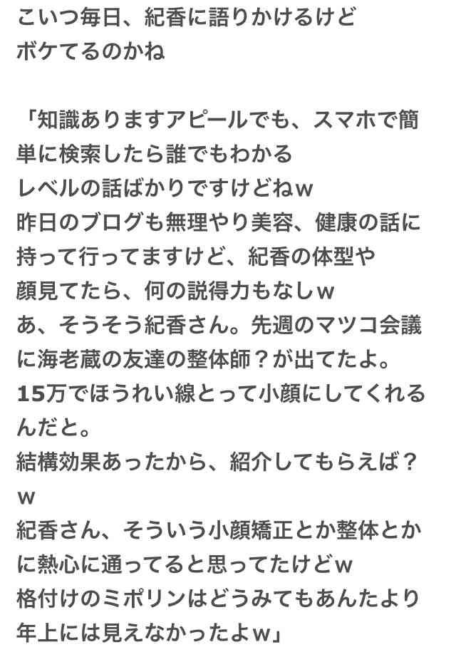 【眠れぬ真珠】藤原紀香あるある言いたい〜