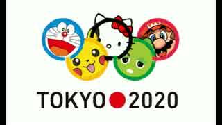 東京オリンピックのテーマソングは誰がいい?