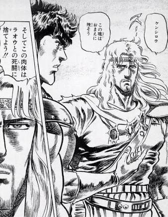 ★☆★『北斗の拳』を語りましょ☆★☆★