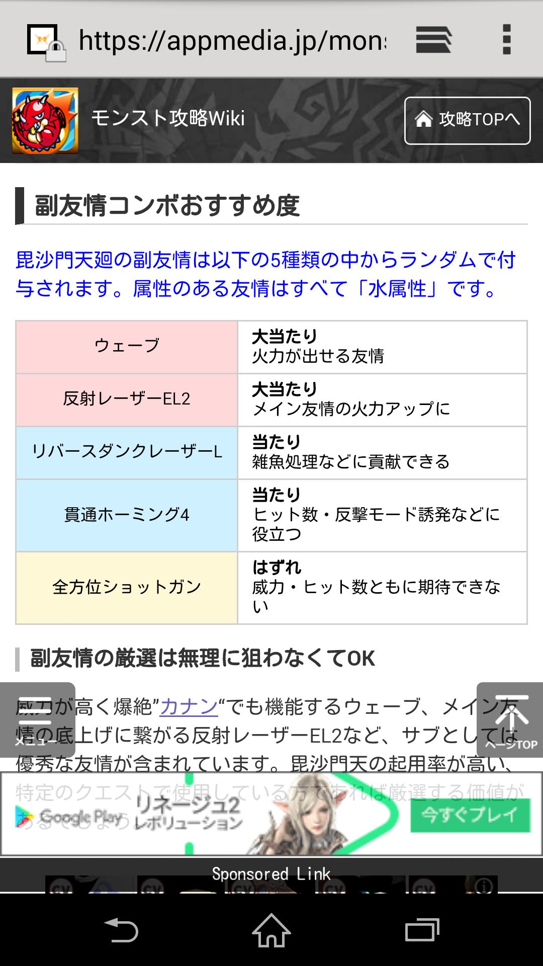 モンスト好きな人集まれPart6【雑談】