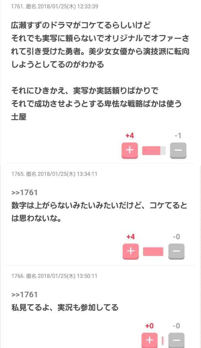 「田中裕子を主人公に」「瑛太に期待」『anone』、