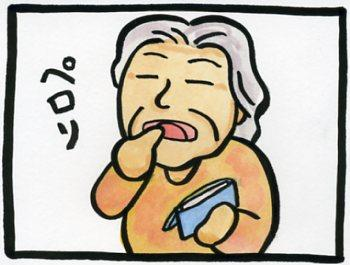 新聞、指を舐めて読むので困っています