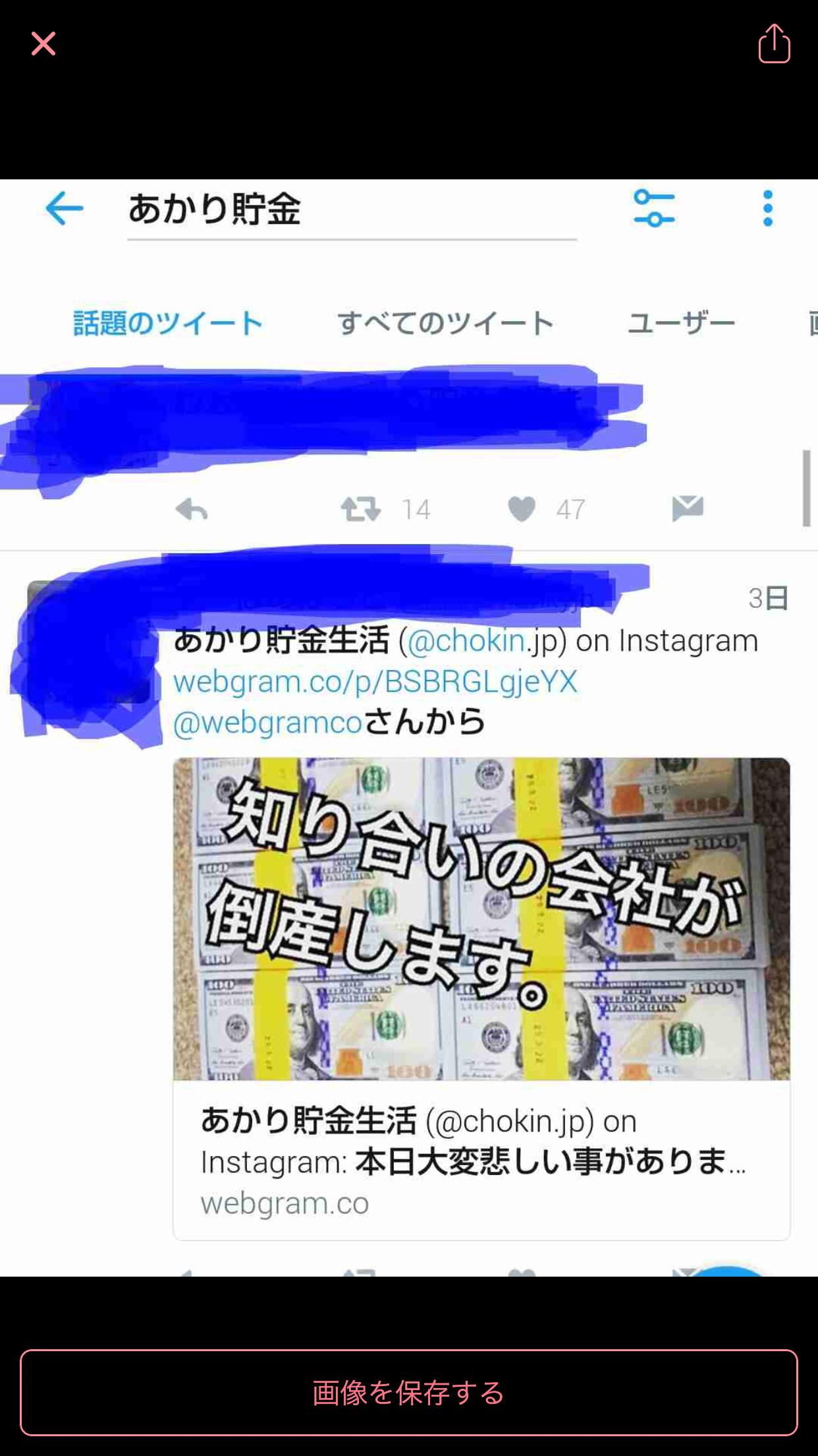 「てるみくらぶ」社長の自宅から現金700万円を押収 没収されないよう隠匿か