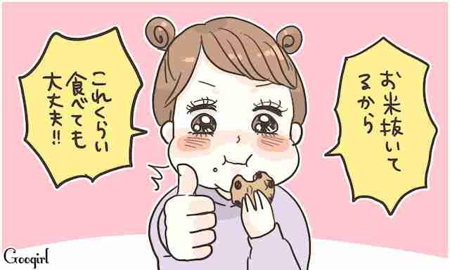 ダイエットする理由はなんですか?