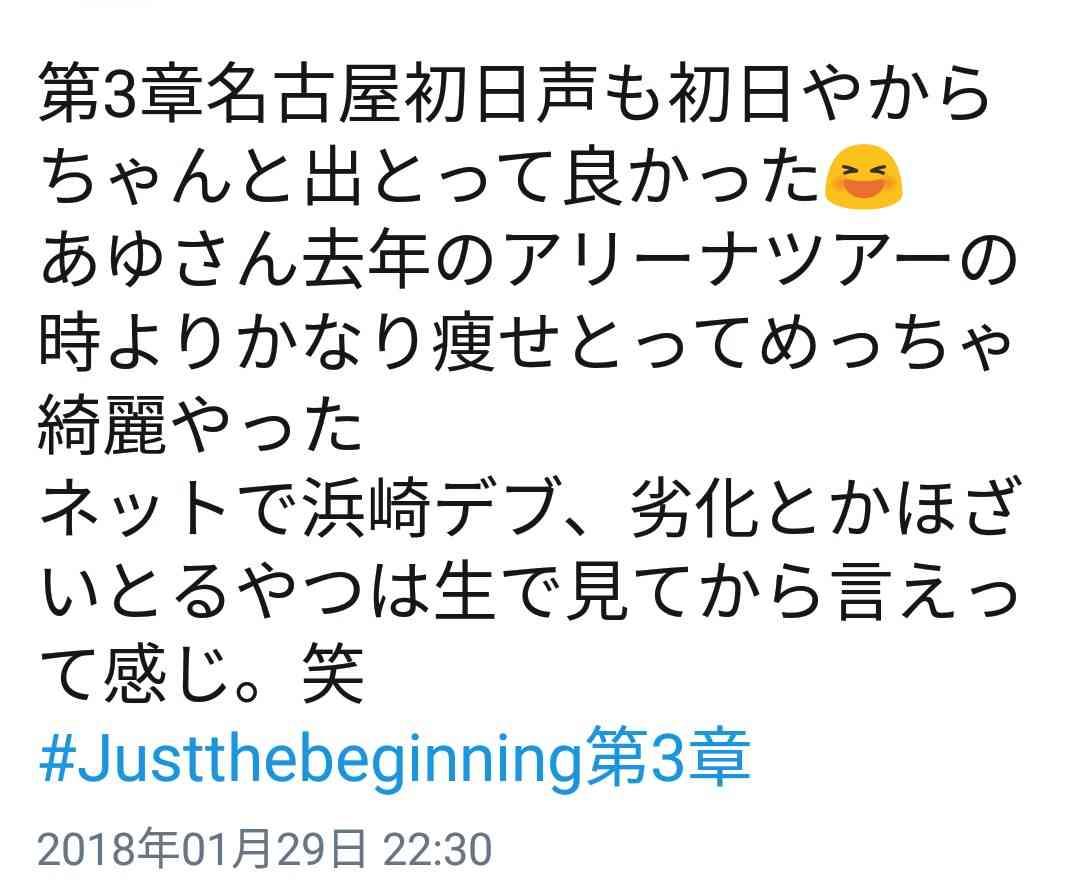 浜崎あゆみ、アリーナツアー発表も懸念される「チケット問題」