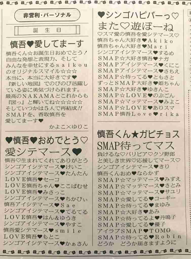 稲垣・草なぎ・香取、4月からAbemaで大型レギュラー番組 月1で7.2時間生放送