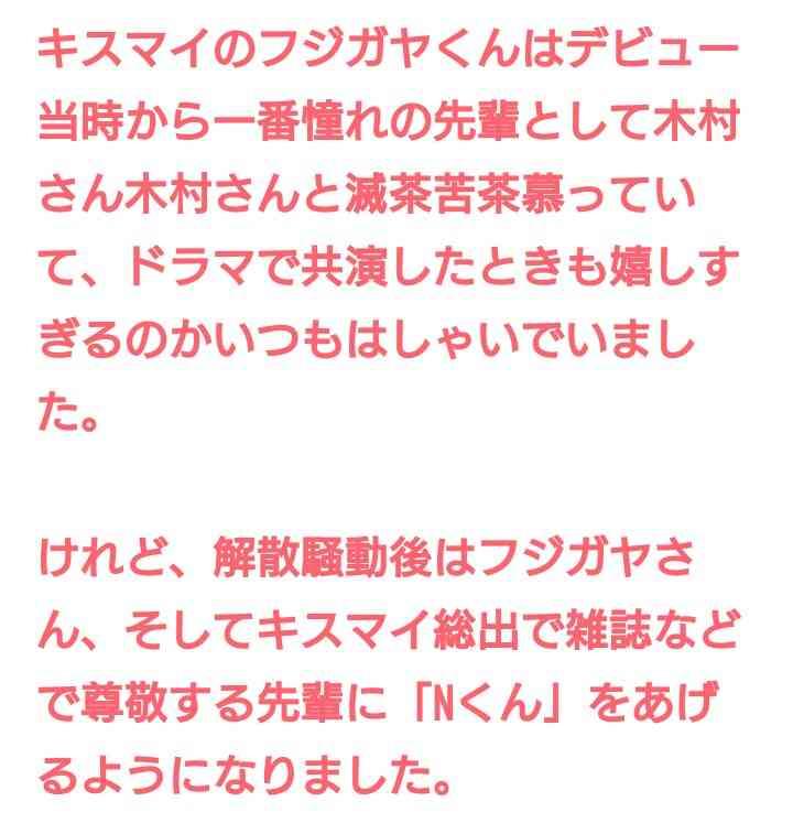 中居正広『カウコン』初出演 岡村隆史とKis-My-Ft2ステージ乱入