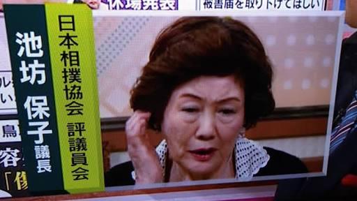 娘の家庭教師に手を出した「池坊保子」相撲協会評議員会議長の