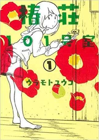 一気に読めるオススメの漫画・小説