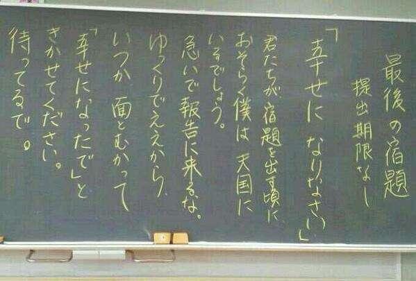 忘れられない教師