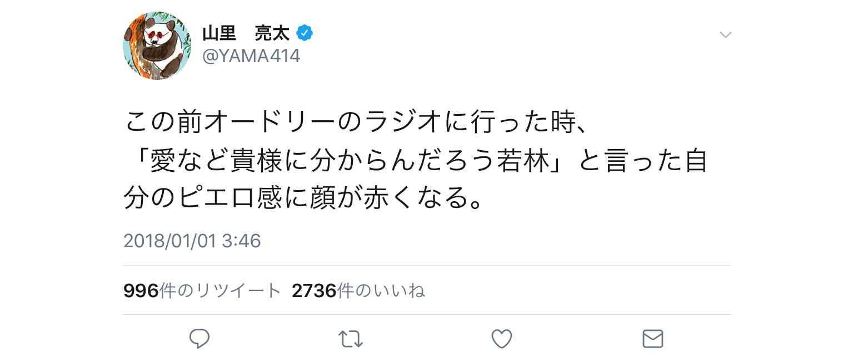 オードリー若林、女優・南沢奈央と12歳差熱愛!春日にも内緒で真剣交際