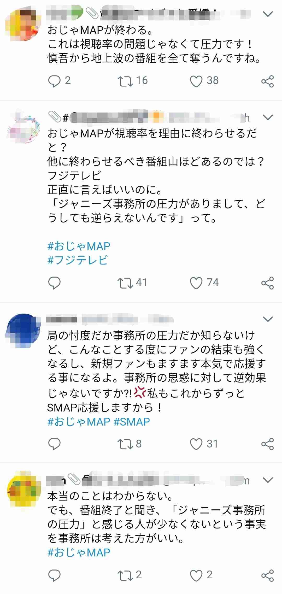 香取慎吾『おじゃMAP!!』終了で、「フジのリプ欄が地獄」…過激さ増すSMAPファンの行方