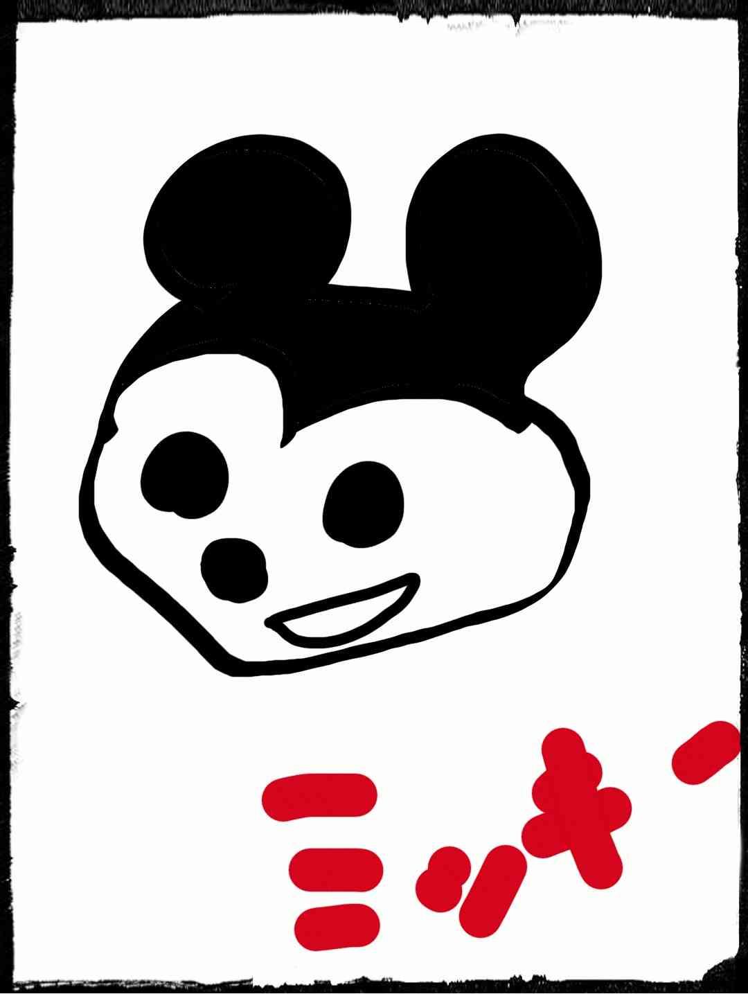ミッキーマウスをお手本を見ないで描くトピpart3