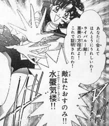 【セーラームーンは原作派】の人!!
