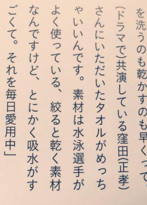 窪田正孝のこだわり強い私生活! 水川あさみ「どんどん(気持ちが)薄れてきたかも」