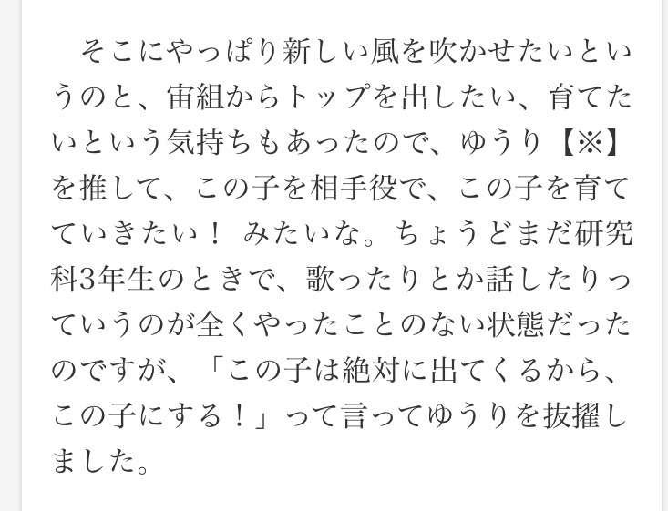 【定期】宝塚を語りたい!part9