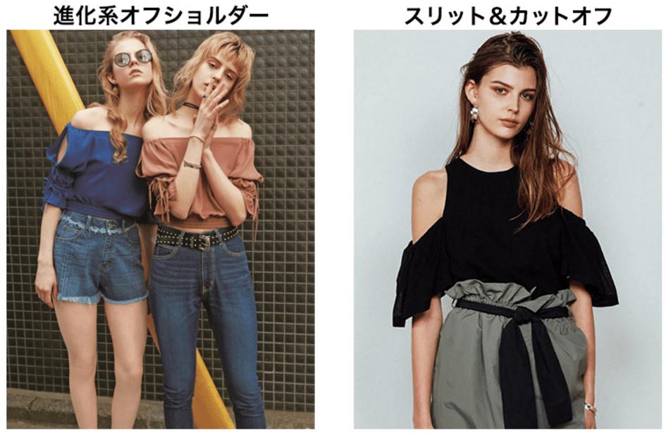 2018年流行りそうなファッション