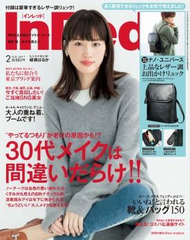 雑誌なに読んでいますか?