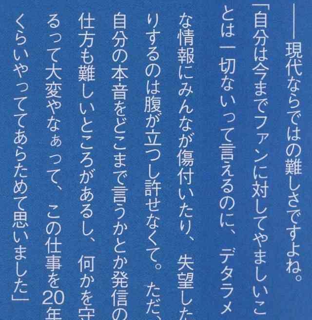 関ジャニ∞・丸山隆平、