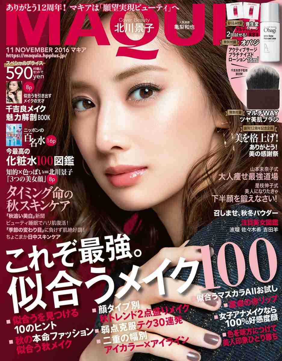美容雑誌のいろんな表紙が見たい!