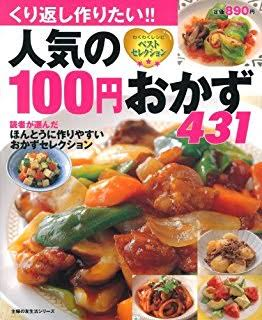 500円で作れる夕食教えて下さい!