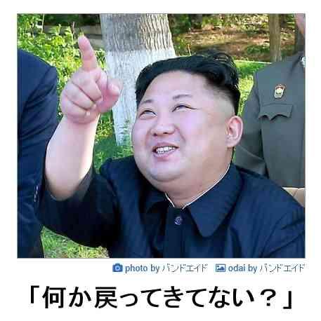 北朝鮮、数日以内に弾道ミサイル発射か 米報道