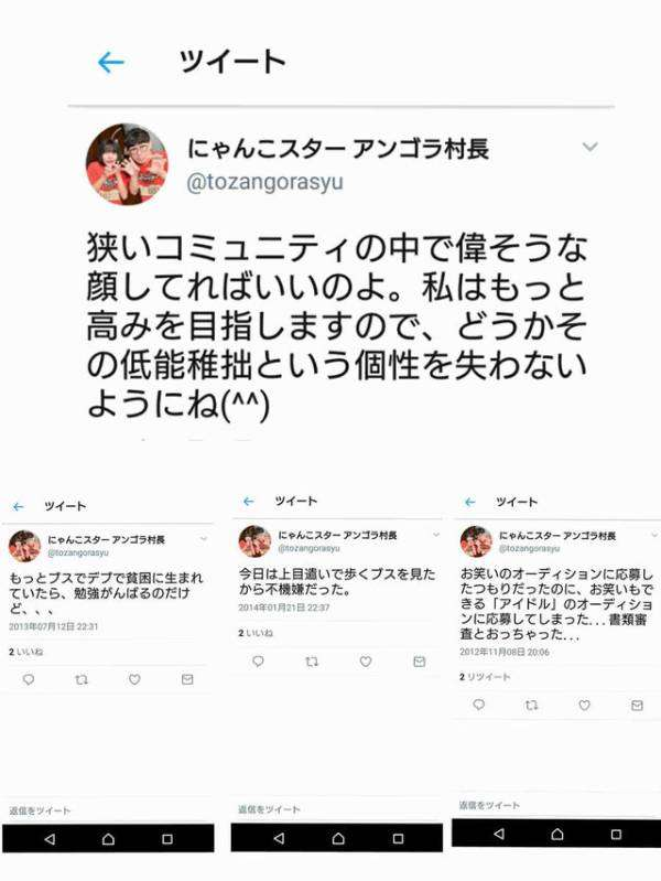 アンゴラ村長「超大物吉本芸人への非礼」に吉本若手が「シメる」ブチギレ!