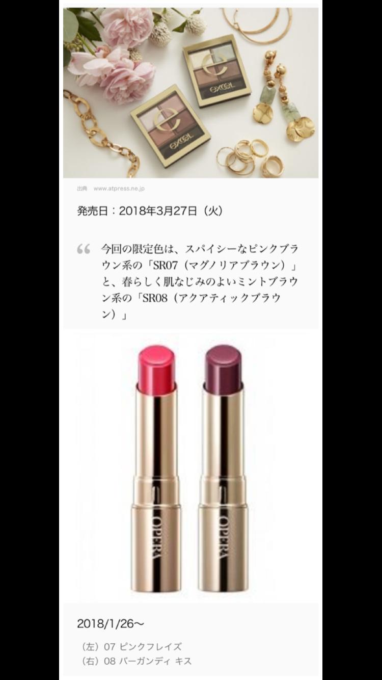 【1月】コスメ総合トピ