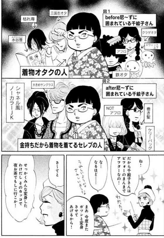 [実況・感想] 海月姫 02