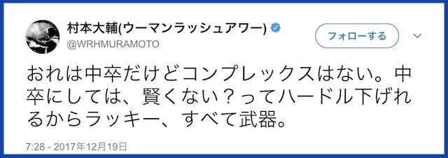 ウーマン村本大輔が慶応女子高を「侮辱」?OG「今すぐ謝罪して」、本人「バカにしてない」
