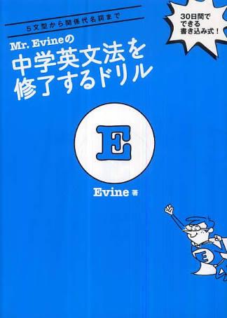 【英語】あなたが思う英語勉強法