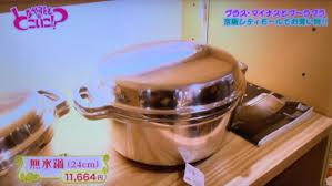 無水鍋がほしい