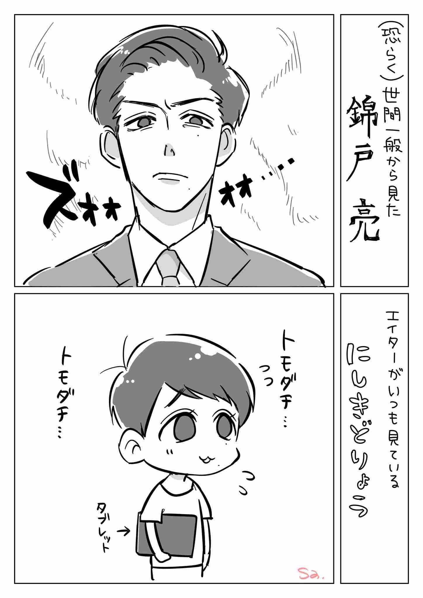 関ジャニ∞錦戸亮くん大好きな人集まれ♡
