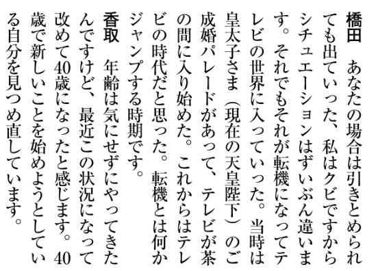 香取慎吾 草なぎ&稲垣と初詣で!午前1時の「必勝祈願」