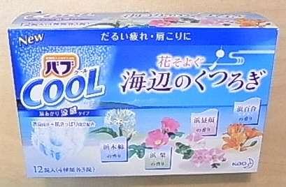 好きな入浴剤