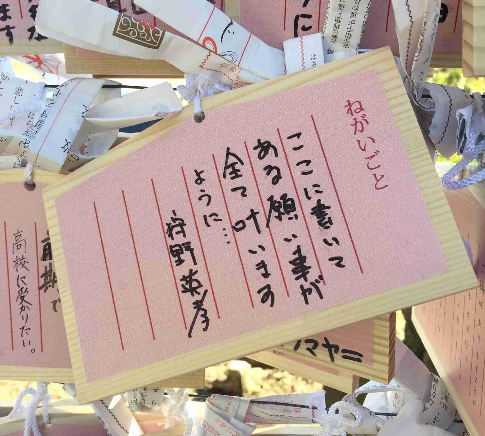 狩野英孝、自宅神社の御朱印帳が大人気 早々売り切れで惜しむ声